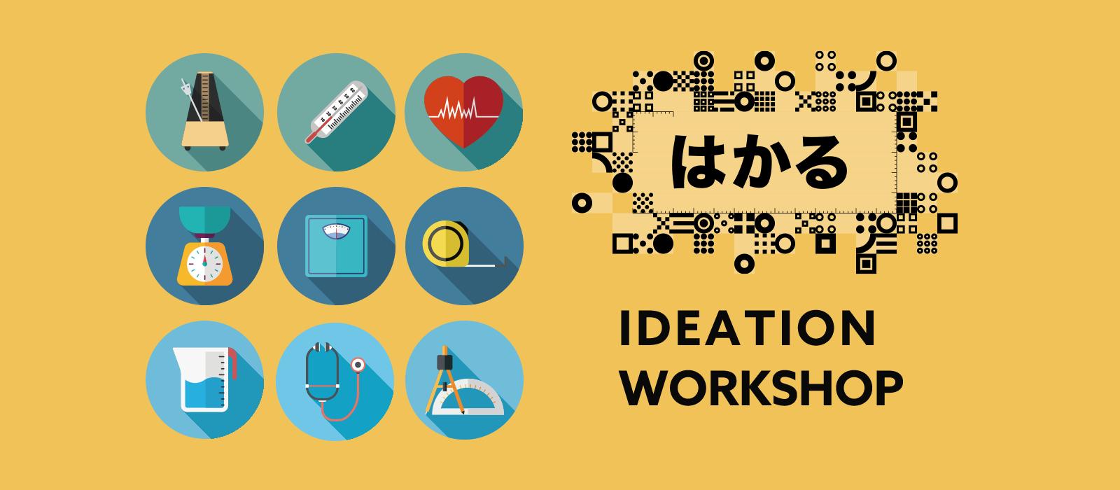 160828_hakaru-idea-workshop1600x700