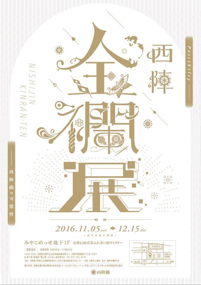 nishijin-kinran-ten_poster