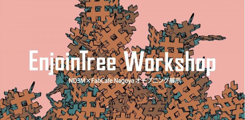 EnjoinTree Workshop バナー