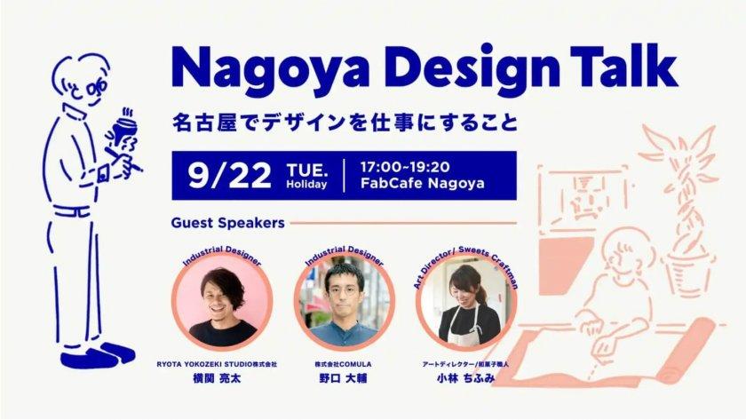 Nagoya Design Talk -名古屋でデザインを仕事にすること- バナー