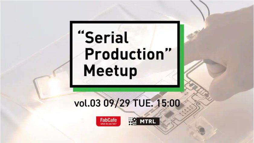 既存の製造業をデジタルモノづくりにシフトさせるには – Serial Production Meetup vol.03